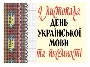 9_listopada_den_ukrainskoi_pisemnosti_ta_movi